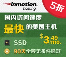 InmotionHosting企业级美国SSD主机 $3.49/月