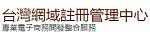 台湾网址注册管理中心