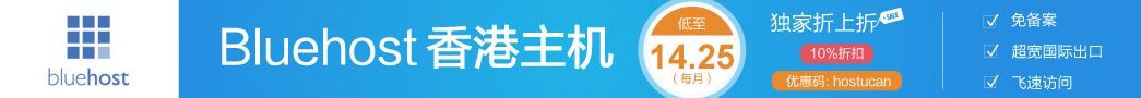 bluehost中国