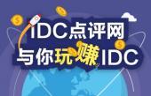 """IDC点评网""""优惠看我的""""服务 与你玩赚IDC"""