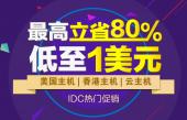 最值得买的IDC折扣—低至$1/月(含域名)