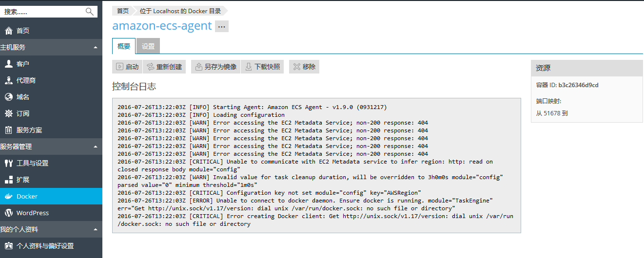 可在 Plesk 中对 Docker 容器执行哪些操作